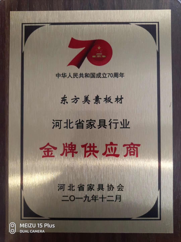 河北省家具行业金牌供应商