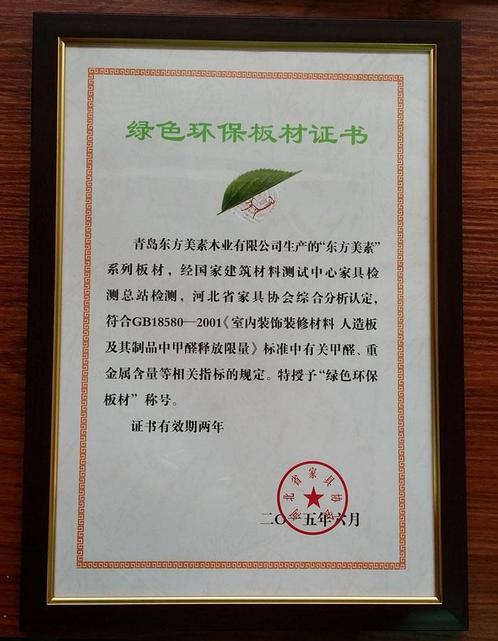 绿色环保板材证书