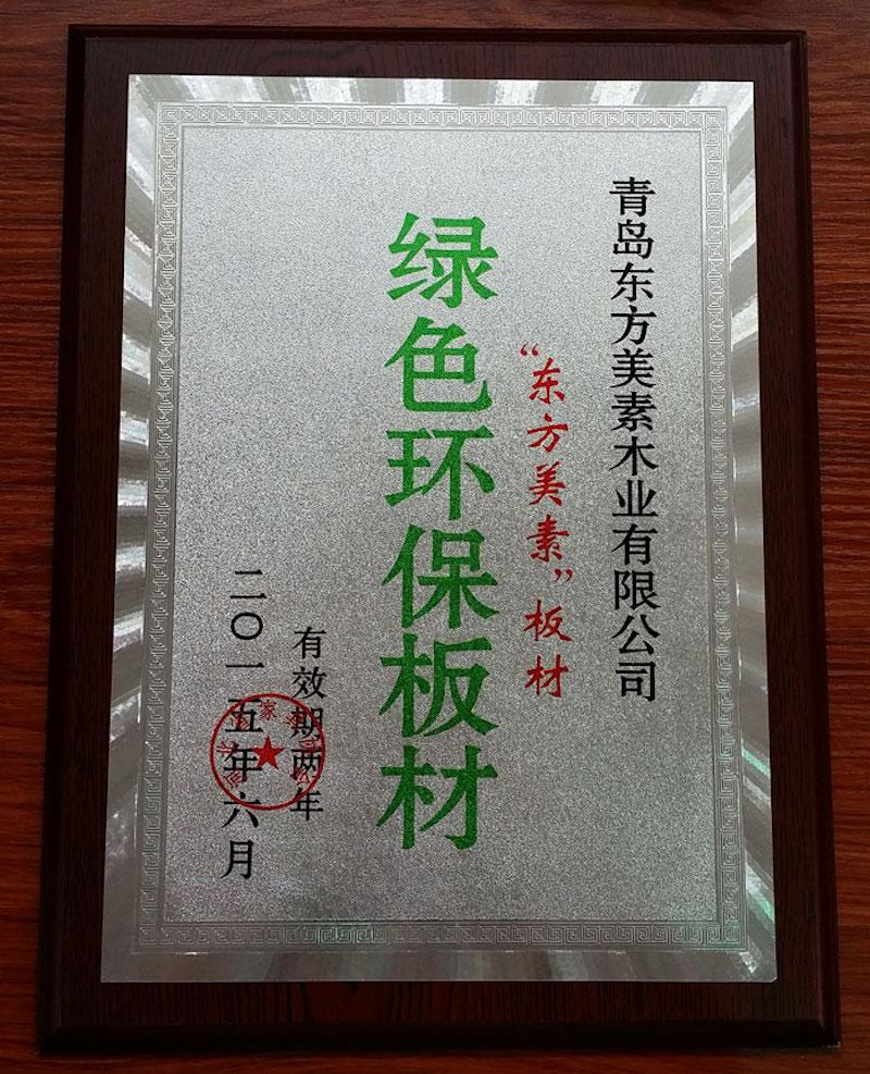 绿色环保板材