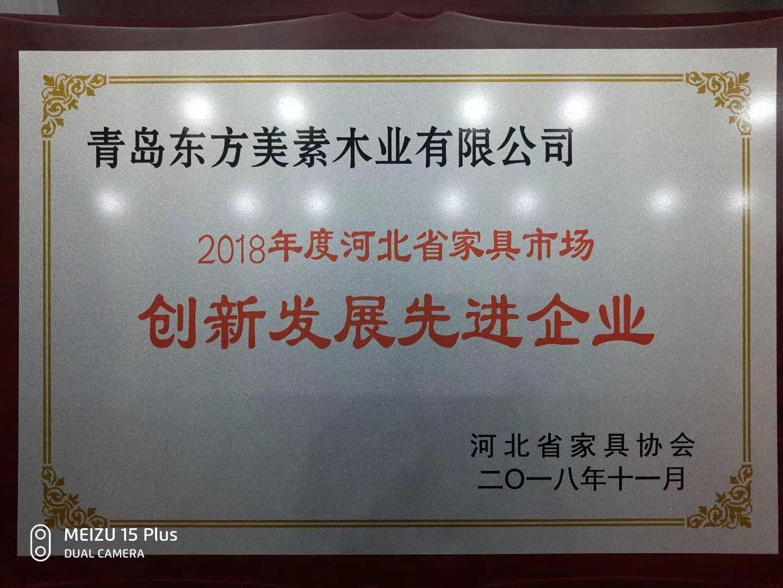 2019年度创新发展先进企业