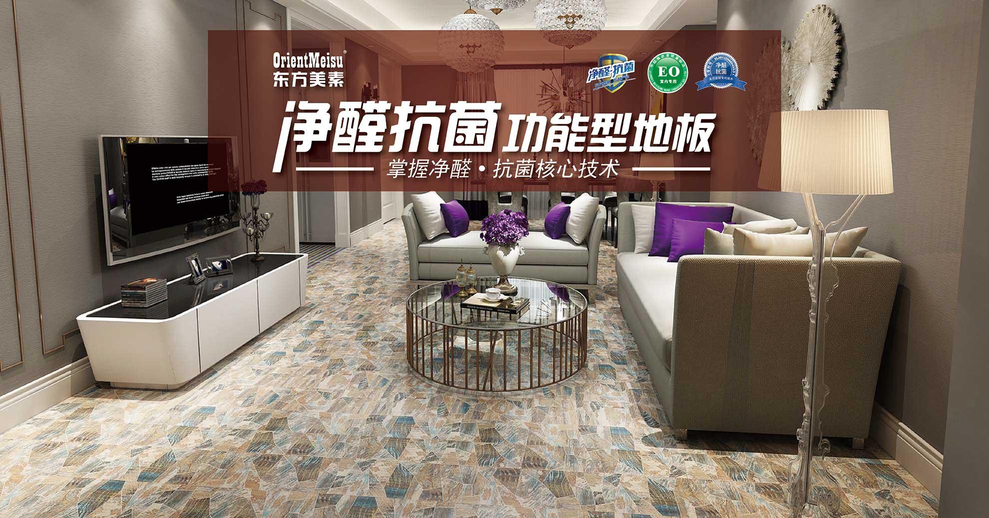 东方美素净醛抗菌功能型地板