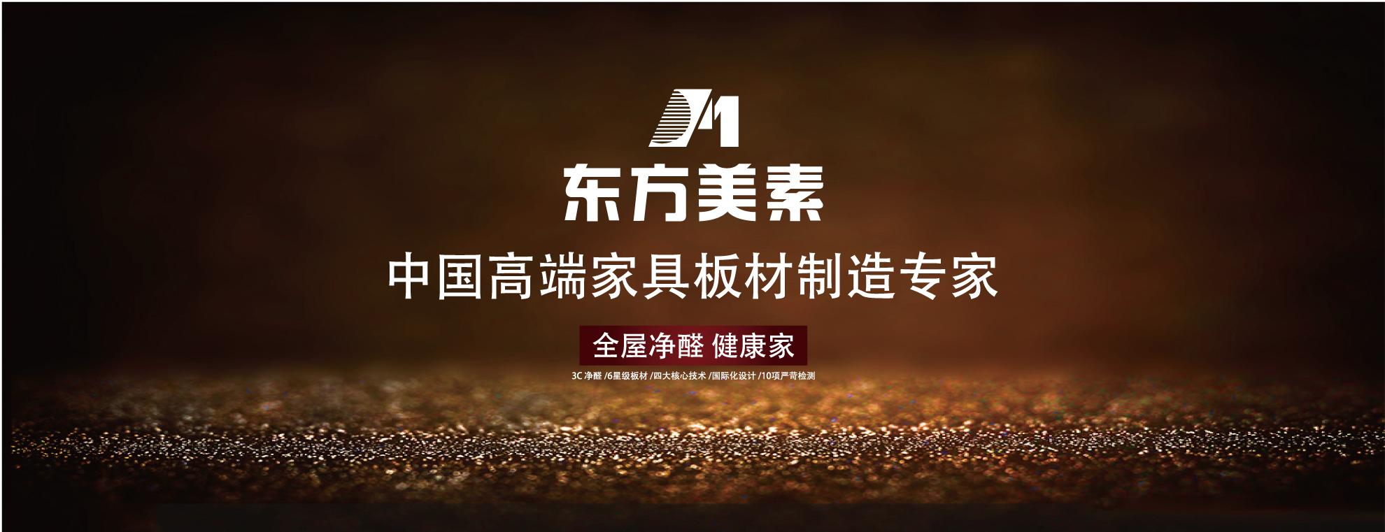 东方美素中国健康板材制造专家